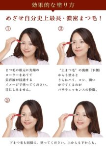 how-to-use-basara-essence-eyelashes