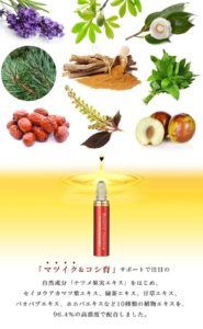 basara-essence-cosmetic-ingredients