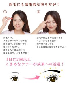 how-to-use-basara-essence-eyebrows