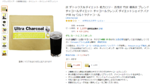 ultra-charcoal-amazon