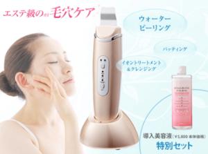 """毛穴ウォータークリーン""""pores-water-clean-image"""""""