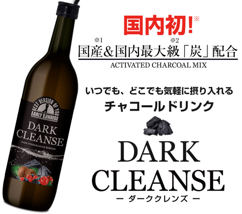 dark-cleanse